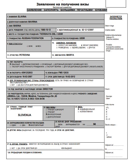 Образец заполненной анкеты для шенгенской визы в Словению