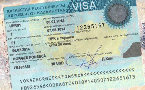 Казахстанская виза