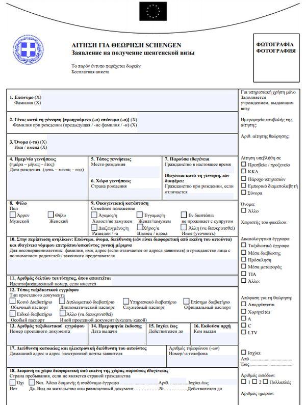 Шенгенская виза на Крит образец