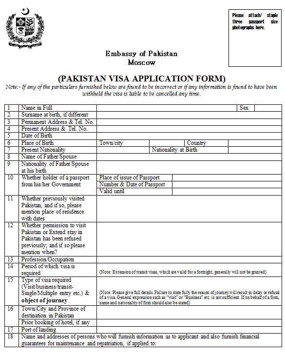 Образец анкеты на визу в Пакистан