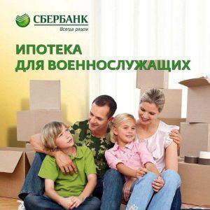 Приобретение военной ипотеки в Сбербанке