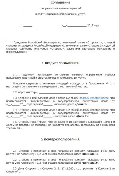 Соглашение о порядке пользования квартирой