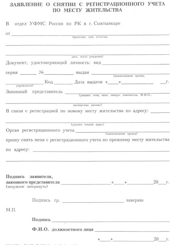 Заявление о снятии с регистрации учета по месту жительства