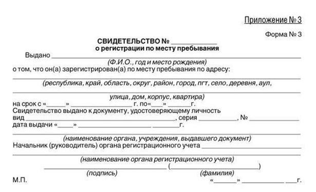 согласие на официальную прописку по форме 3