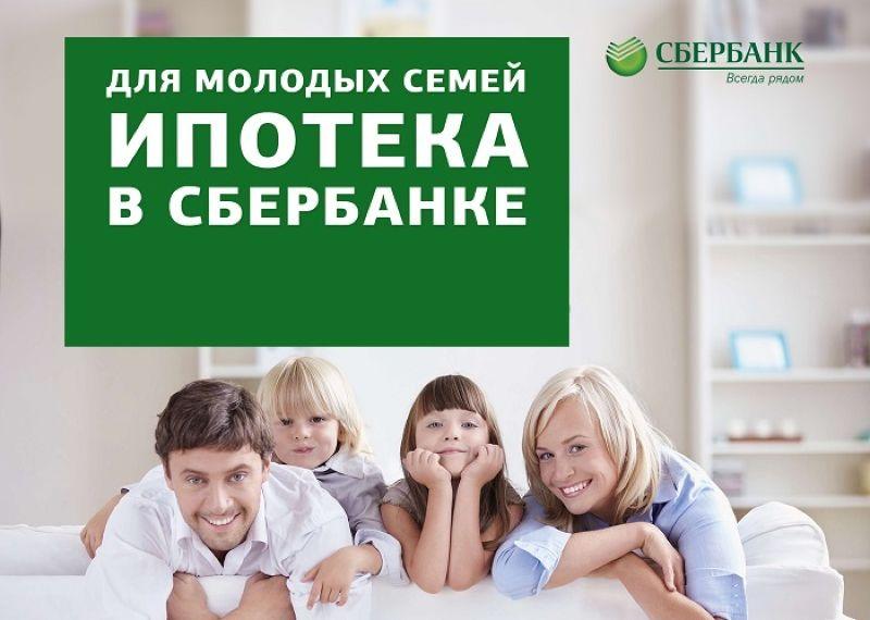 Ипотечная программа