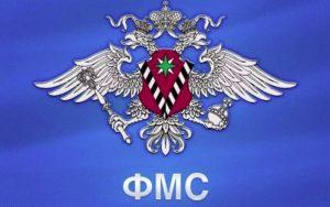 ФМС логотип
