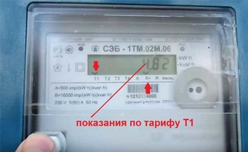 Снять показания со счетчика электроэнергии Микрон