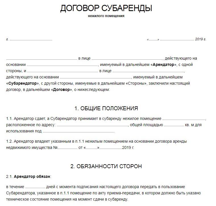 контракт субаренды