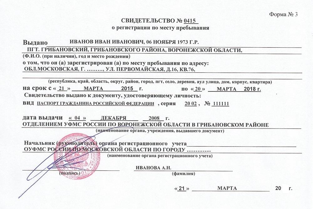 Образец свидетельства о регистрации по месту жительства