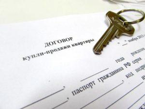 Документ о продаже