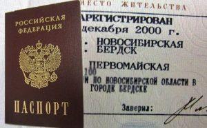 Паспорт фото