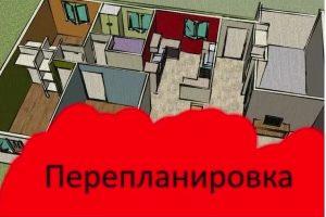 Перепланировка жилища