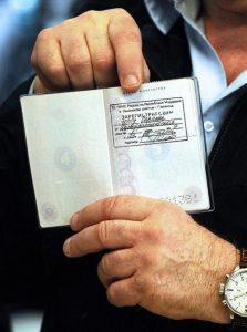 Фото паспорта с регистрацией