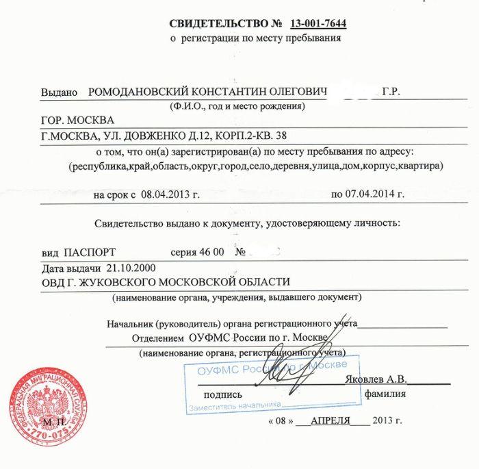 Бланк временной пропискиВременная регистрация в Москве для граждан РФВременная регистрация образецСправка о временной регистрации по месту пребывания