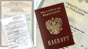 Паспорт прописка