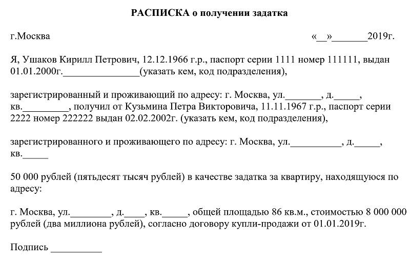Расписка о получении задатка
