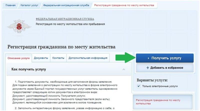 Рис1. Рабочая область официального сайта ФМС России