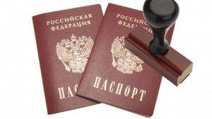 Паспорта России