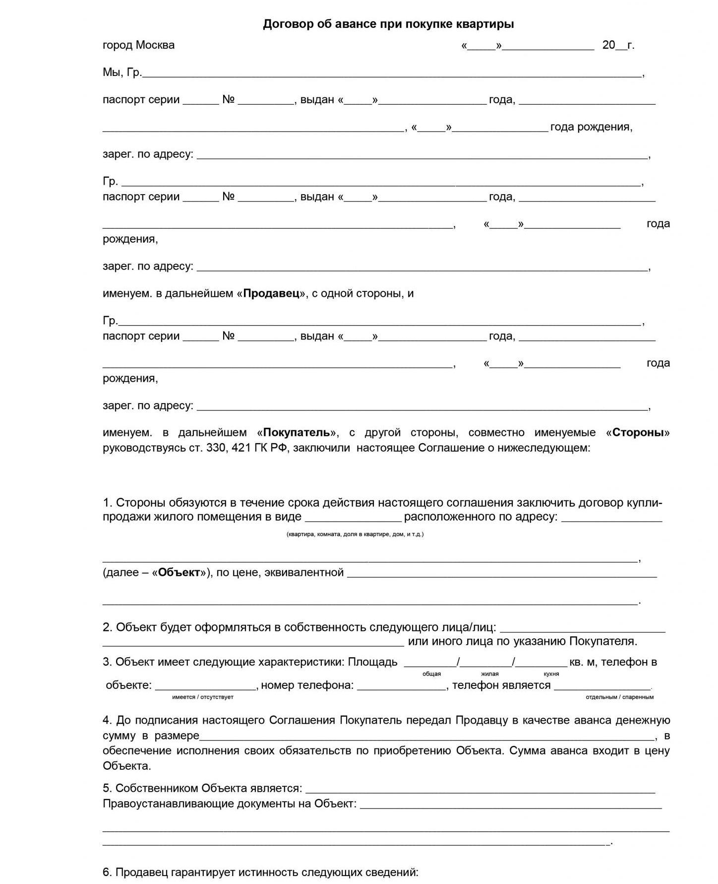 Соглашение об авансе при покупке