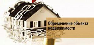 Обременения на недвижимость