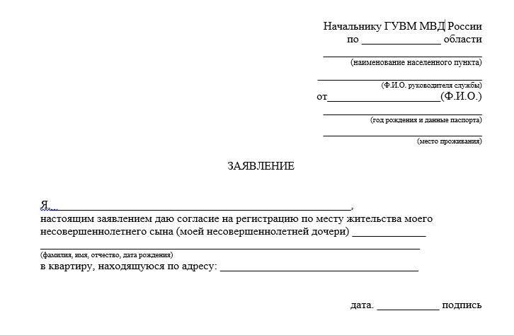 Заявление согласие на прописку образец