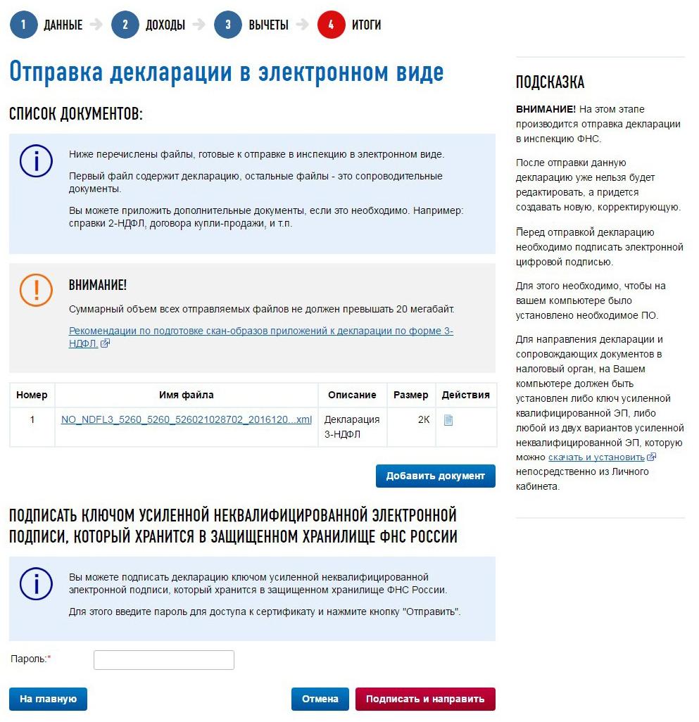 Сайт налоговой Службы nalog.ru.
