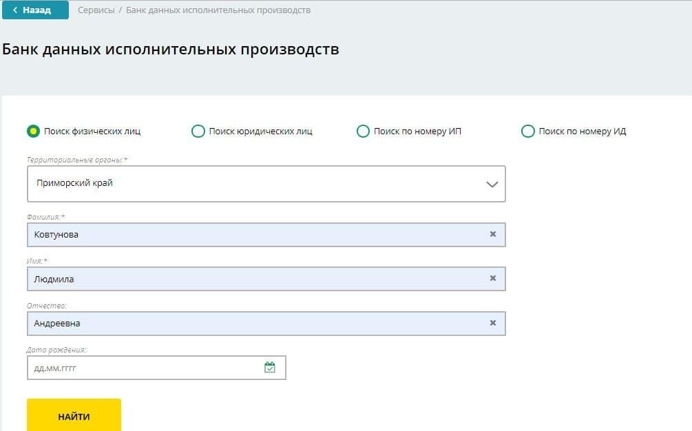 Официальный сайт Службы судебных приставов 2