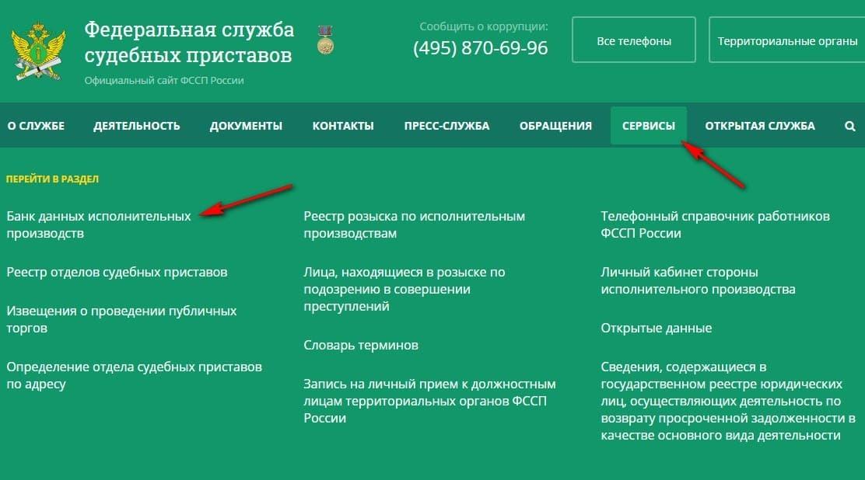 Официальный сайт Службы судебных приставов