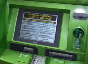 Уплата госпошлины через банкомат
