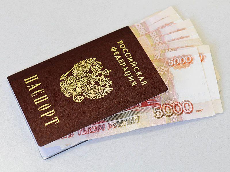 Фальшивый паспорт
