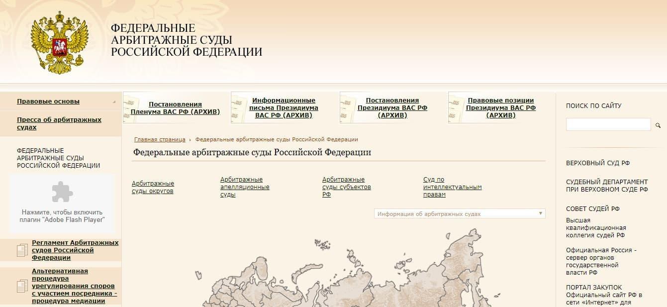 Правосудие Российской Федерации