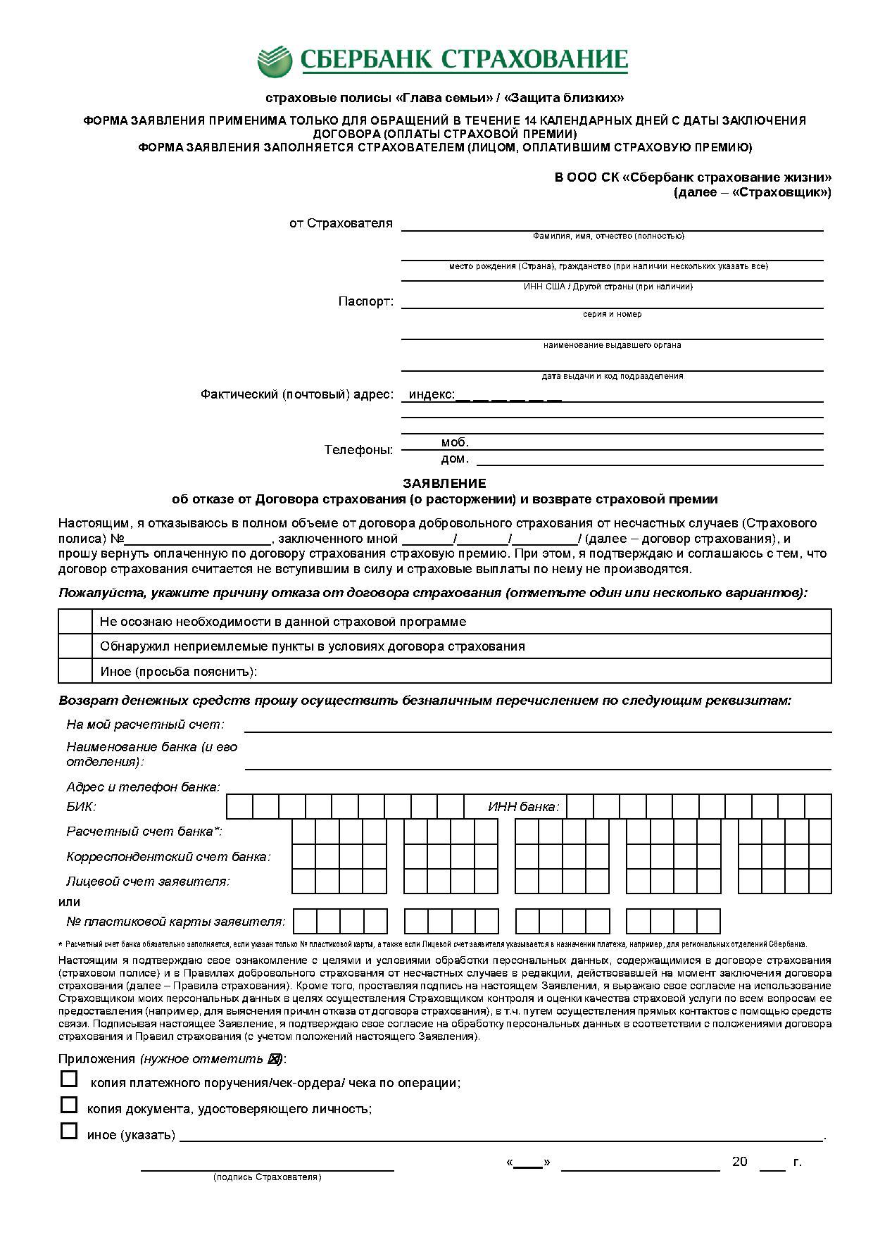 возвращается ли страховка при досрочном погашении кредита в сбербанке кредит консалтинг брокеридж официальный сайт