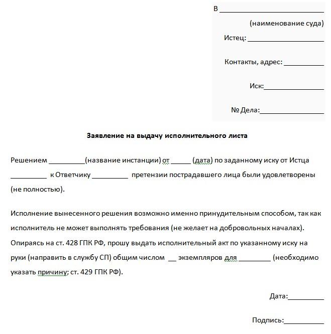 Заявление на выдачу исполнительного листа