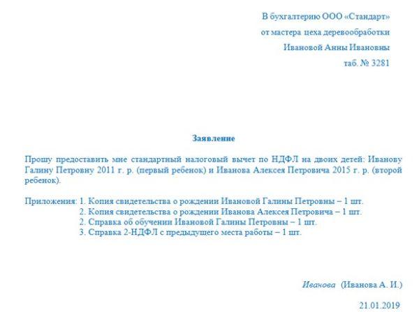 Заявление на вычет: правила оформления