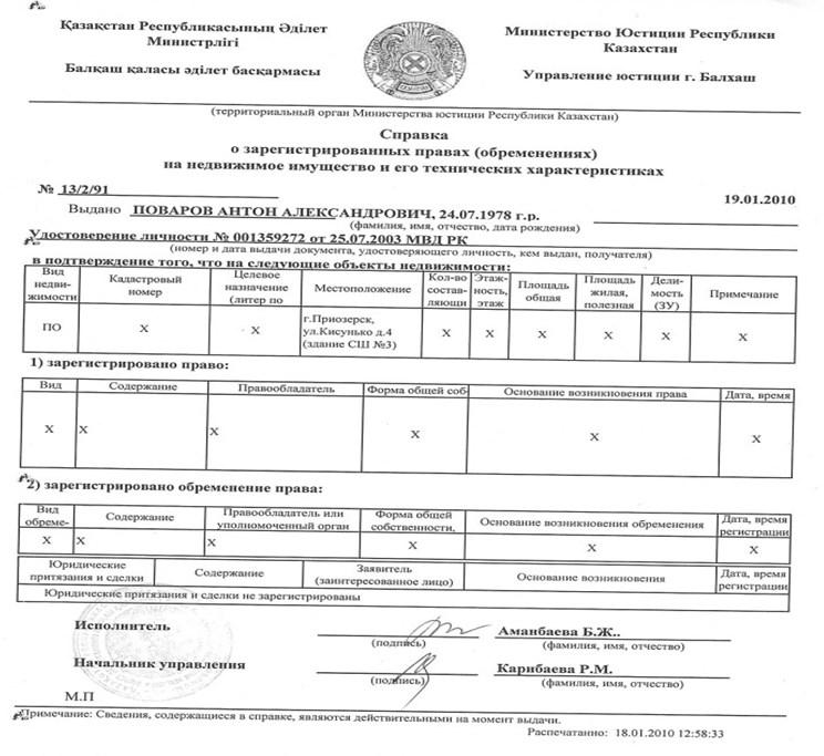подтверждение собственности и отсутствии обременений из ЕГРН