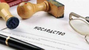 Наследство по юридическому определению