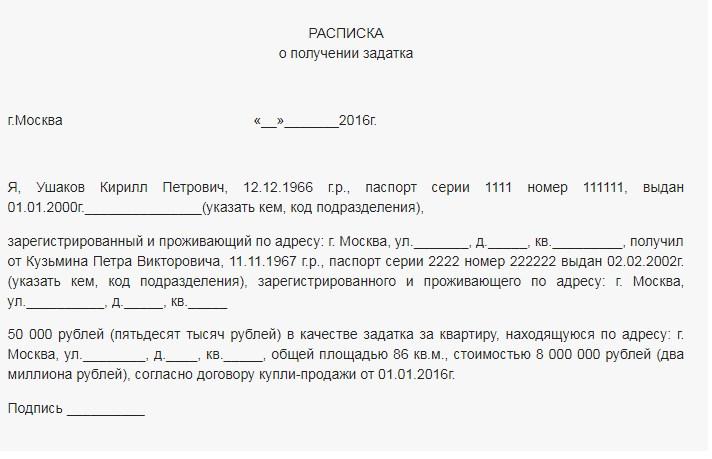 Расписка в получении задатка за квартиру (образец)
