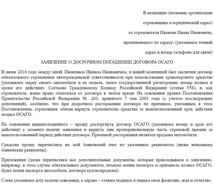 Заявление о досрочном погашении договора ОСАГО