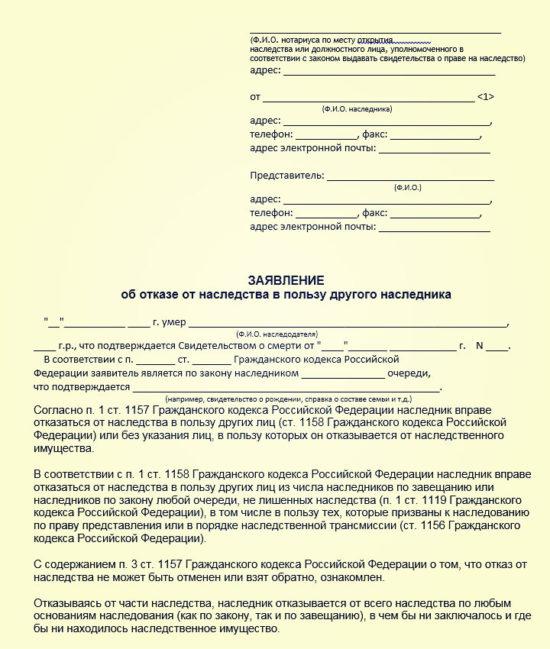 Заявление об отказе от наследства