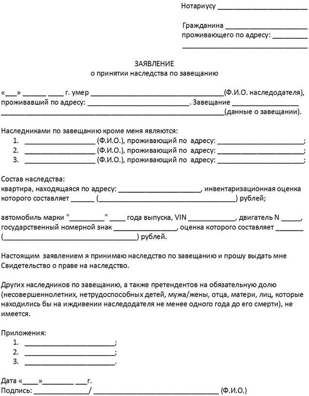 Форма заявления по вступлению в наследственные права