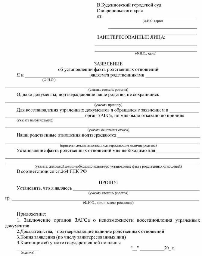Форма заявления на установление родства
