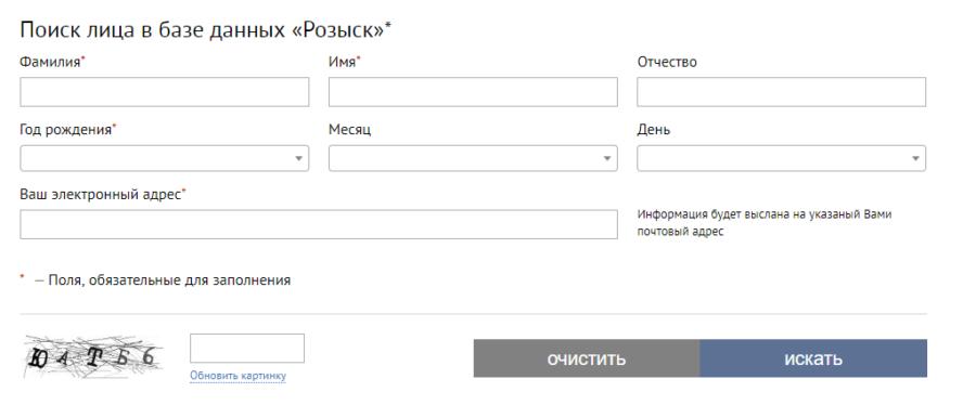 поиск людей в розыске через сайт МВД России